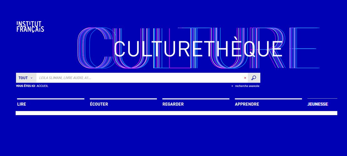 បណ្ណាល័យពហុឯកសារ | Culturethèque